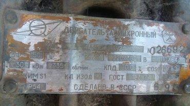 Двигатель 30кв в Токмак