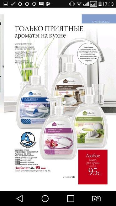 Мыло для кухни устраняющее запахи 300 в Кок-Ой