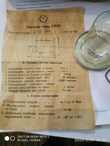инструменты в Кыргызстан: Продаю счётчики Гейгера СИ-2Б, МС-6