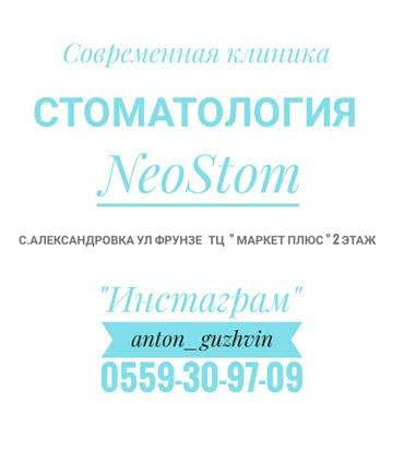 Современная стоматология ( все услуги) в Беловодское