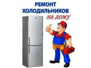 РЕМОНТ ХОЛОДИЛЬНИКОВ НА ДОМУ в Бишкек