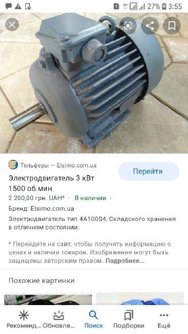 трикотажная мини юбка в Кыргызстан: Куплю элтро двигатель 3кв.1500 об мин