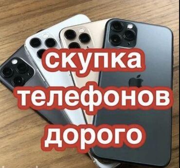 массажер для тела в бишкеке в Кыргызстан: Скупка телефонов Дорого Скупка айфон скупка самсунг скупка редми