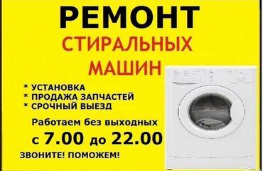 требуется вышивальщица в Кыргызстан: Ремонт | Стиральные машины | С гарантией, С выездом на дом