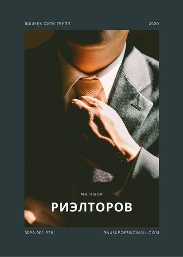 агентства недвижимости бишкек in Кыргызстан | ОСТАЛЬНЫЕ УСЛУГИ: Нужны риэлторы-(брокеры по недвижимости) для проведение деловых