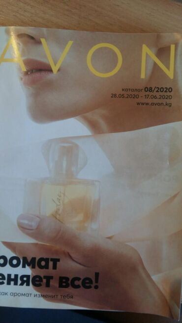 avon-pena-dlja-vann в Кыргызстан: Продаю косметику avon на заказ