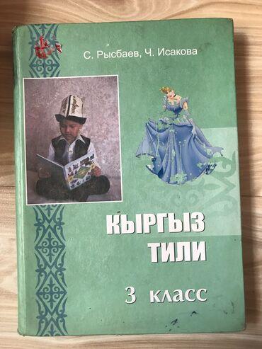 Кыргыз тили 3- класс