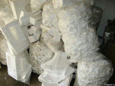 Пенопласт отходы(резы, дроблёнка). в Бишкек