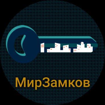 врезка замков бишкек в Кыргызстан: Дверная фурнитура