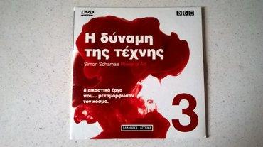 DVD ( 1 ) - Η δύναμη της τέχνης - Simon Schama's Power σε Athens