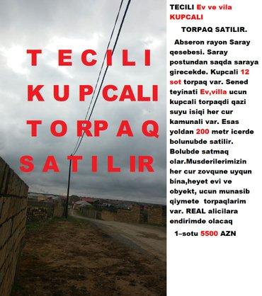 Bakı şəhərində Tecili ev ve vila kupcali torpaq satilir.