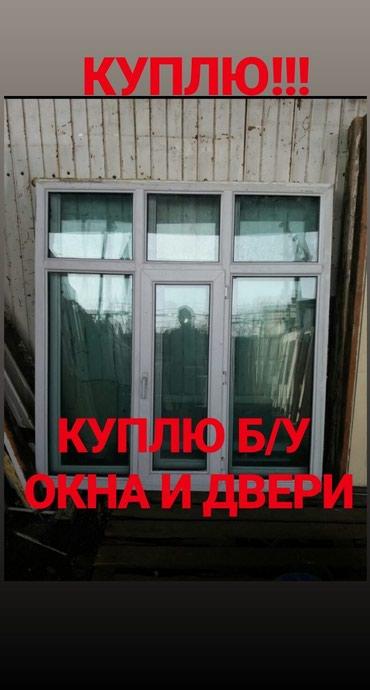 КУПЛЮ б/у пластиковые окна и двери,а в Бишкек