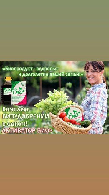 Био+Удобрение-Активатор.Жидкое. Биогумус. Гранулы.Высокоэффективное