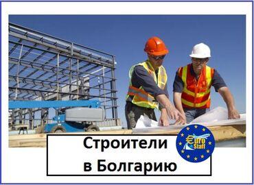 forma nato в Кыргызстан: Болгария. Строительство и производство. 5/2