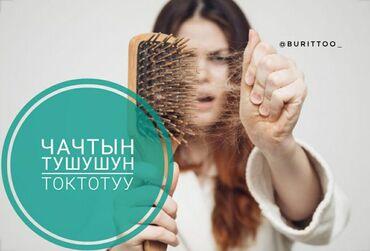 eos 30d body в Кыргызстан: Шампунь с озоном.Укрепляет ослабленные множеством окрашивание или