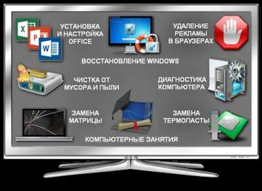 Ремонтируем все виды компьютеров! в Бишкек