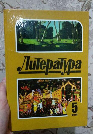 Продаю книгу по литературе 5 класс  Курждумова