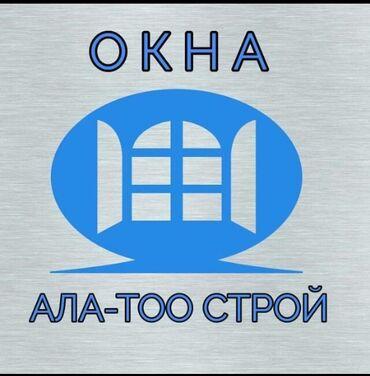 мизопростол цена в бишкеке в Кыргызстан: Витражи, Перегородки | Регулировка, Ремонт, Реставрация | Стаж Больше 6 лет опыта