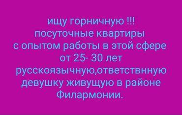 хостел в бишкеке in Кыргызстан | ОТЕЛИ И ХОСТЕЛЫ: Горничная!!! Посуточные квартиры! Опыт работы обязательно.  Молодая ак