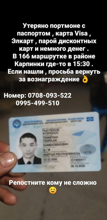 Бюро находок - Кыргызстан: Если кто нашел пожалуйста свяжитесьТам было всё чего я добивался