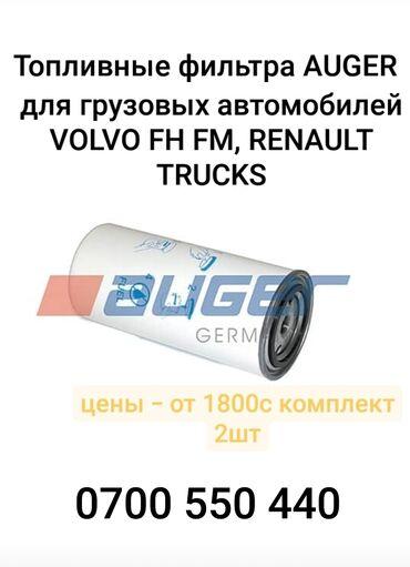 lego technic volvo l350f в Кыргызстан: Топливные фильтра. Auger (германия) для грузовых автомобилей volvo fh