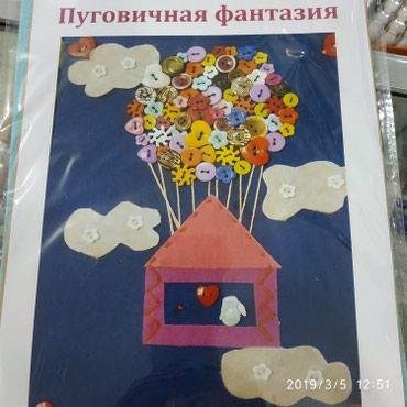 Набор для поделок в Бишкек