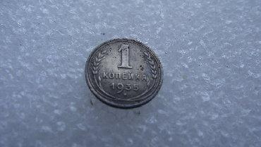 pandora копия в Кыргызстан: Продаю 1 коп. 1935 года.Нового образца