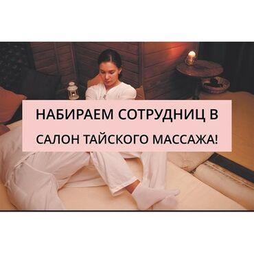 платья для полных женщин бишкек в Кыргызстан: Массажист. С опытом. Процент