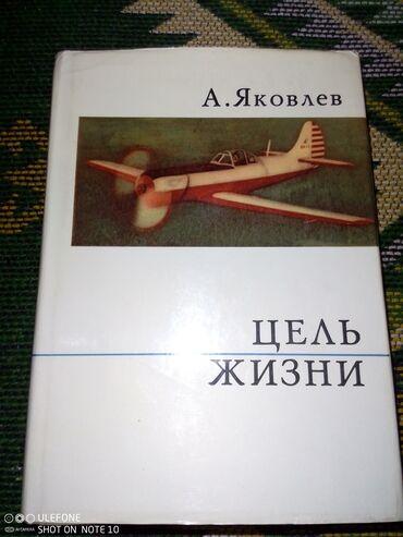 Книга-мемуары известнейшего авиаконструктора Яковлева в супер обложке