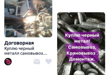 черный металл в Кыргызстан: Куплю черный металл