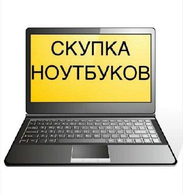 lenovo ideapad netbook в Кыргызстан: Скупаем ноутбуки! Высокая оценка! Выезд! Оплата моментальная!