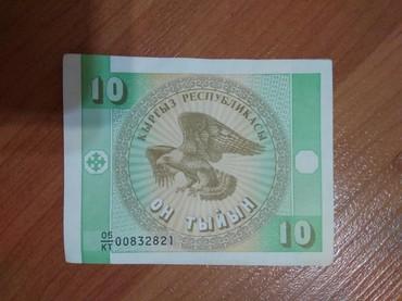 Купюры в Кыргызстан: Первые национальные деньги для коллекционеров