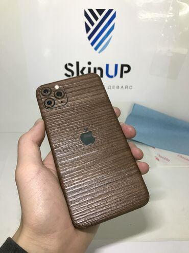 Стекла для телефонов - Кыргызстан: • Текстурная защита, броня/бронепленка  для телефона!!! • Скрывает и