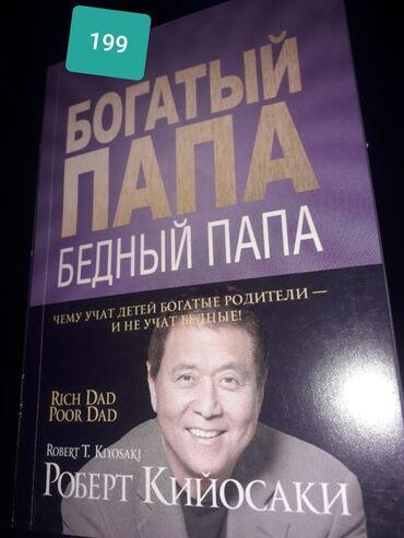 Книги, журналы, CD, DVD - Кызыл-Суу: Книги в Бишкеке популярные издания в наличии и на заказ, бесплатная до