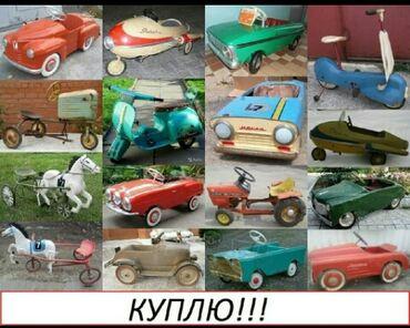 кроксы детские купить в Кыргызстан: Куплю детские педальные машинки СССР. Покупаем любые модели, в любом