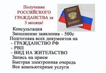 """309 объявлений: Российское гражданство за 3 месяца.Есть услуга """"под ключ""""Заполним"""