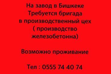шторы бишкек мадина in Кыргызстан | ПАРДАЛАР ЖАНА ЖАЛЮЗИ: На завод железобетонных изделий требуется бригада для производства жел