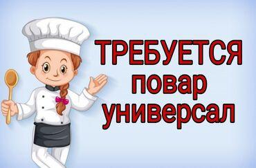 работа с ежедневной оплатой бишкек в Кыргызстан: Повар Универсальный. С опытом. Столовая. Ортосайский рынок / базар