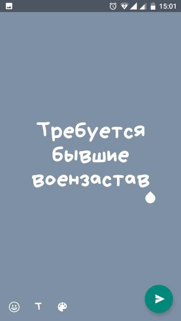 Сетевой маркетинг Тиенс Требуется в Бишкек