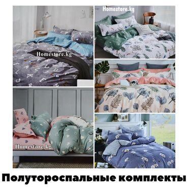 kenzo-постельное-белье-цена в Кыргызстан: Постельное белье качественное Цена 0