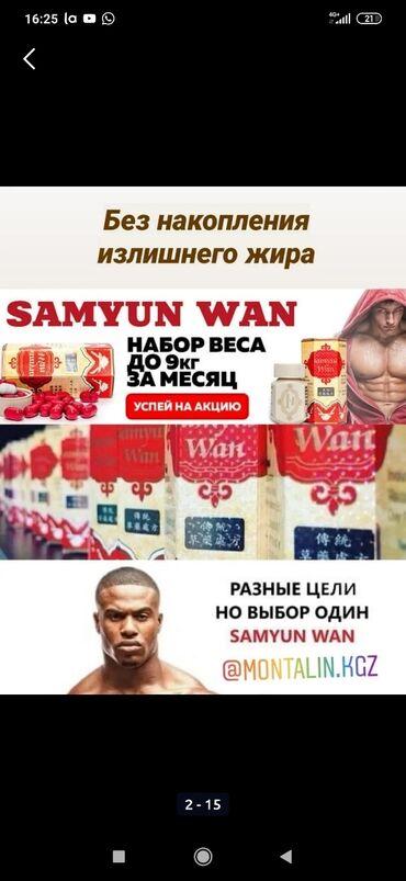 Бат салмак алуу Учун Самнью Ван ичиниз Для набор веса оригинал Индонез