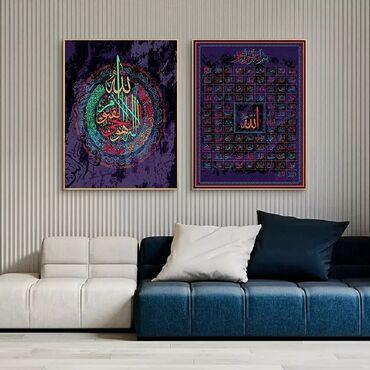 все по 50 сом бишкек адреса in Кыргызстан | ДРУГИЕ ДЕТСКИЕ ВЕЩИ: Арабская каллиграфия.Суры, аяты из Корана. Размер картины 40×60см