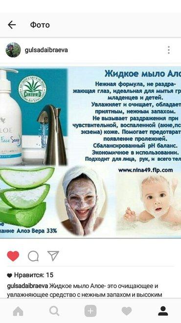 Жидкое мыло от компании алое вера 38% в Бишкек