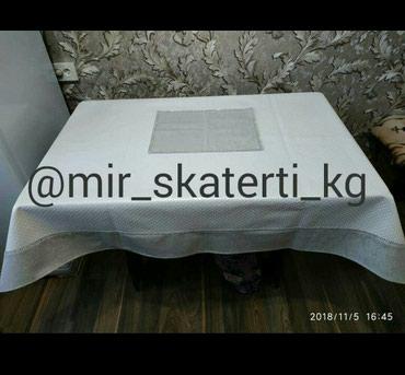 Текстиль - Кыргызстан: Продаю скатерти из экокожи по размерам Вашего стола. Пишите звоните