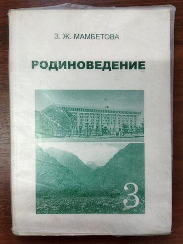 Продаю учебник по родиноведению 3класс. Автор Мамбетова. Состояние