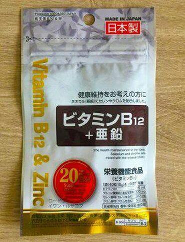 Витамин фирмы Daiso (под заказ)Витамины B12 и Цинк Витамин В12 очень