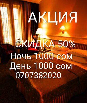 Посуточная аренда квартир - Бишкек: Гостиница. Квартира посуточно. Фото настоящие 100% Элитная гостиница