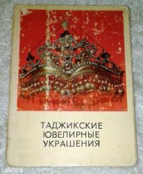 Таджикские ювелирные украшения. Комплект из 10 открыток. Текст на