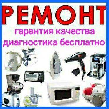 Ремонт | Чайники, Микроволновки | С гарантией, Бесплатная диагностика
