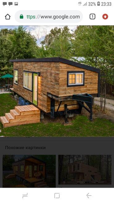 Ищу работу (резюме) - Бишкек: Всем салам мы работаем с лесо материалами и делаем дома,офисы,,бар